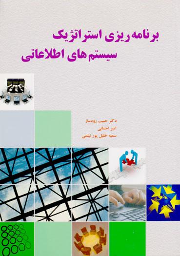 برنامهریزی استراتژیک سیستمهای اطلاعاتی، دکتر حبیب رودساز، امیر احسانی، سمیه خلیل پور تیلمی، نشر دانش نگار