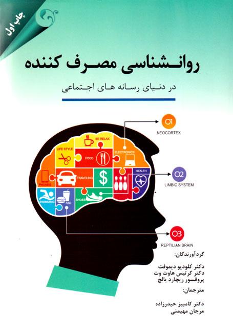 روانشناسی مصرفکننده در دنیای رسانههای اجتماعی، کلودیو دیموفت، کرتیس هاوتوت و ریچارد یالچ، مؤسسه کتاب مهربان نشر