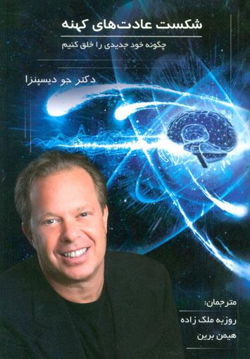 شکست عادتهای کهنه، دکتر جو دیسپنزا، روزبه ملک زاده، هیمن برین، نشر پردیس آباریس