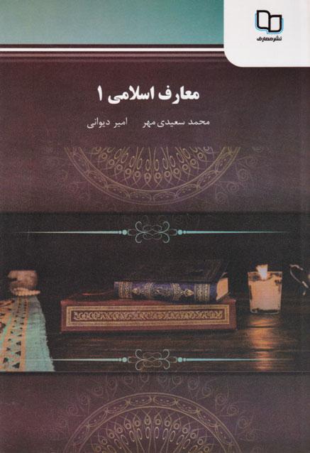 معارف اسلامی 1، محمدسعیدی مهر و امیر دیوانی، نشر معارف