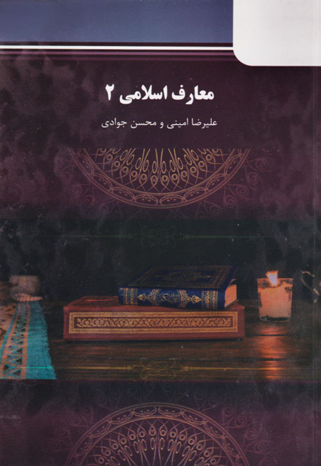 معارف اسلامی 2، علیرضا امینی و محسن جوادی، نشر معارف