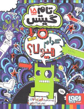 تام گیتس ۱۵ (کدام هیولا؟)، لیز پیشون، بهرنگ رجبی، نشر هوپا، جلد پانزدهم