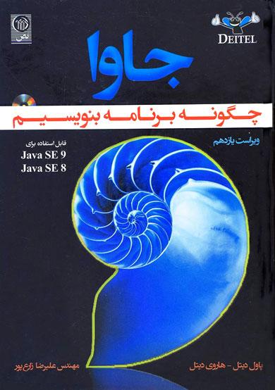 جاوا (چگونه برنامه بنویسیم)، پاول دیتل، هاروی دیتل، 8 Java SE و 9 Java SE ، مهندس علیرضا زارعپور، نشر نص