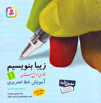 زیبا بنویسیم 1 (فارسی اول دبستان)، رضا تبریزی (وحید)، موسسه انتشارات قدیانی