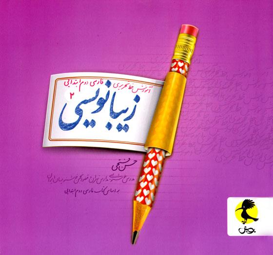 زیبانویسی دوم دبستان/ پویش (آموزش خط تحریری)، حسن فتحی، انتشارات پویش اندیشه خوارزمی