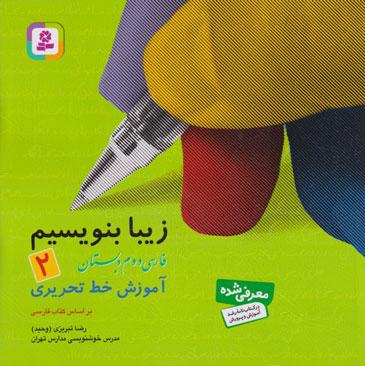 زیبا بنویسیم 2 (فارسی دوم دبستان)، رضا تبریزی (وحید)، موسسه انتشارات قدیانی