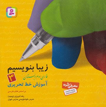 زیبا بنویسیم 3 (فارسی سوم دبستان)، رضا تبریزی (وحید)، موسسه انتشارات قدیانی