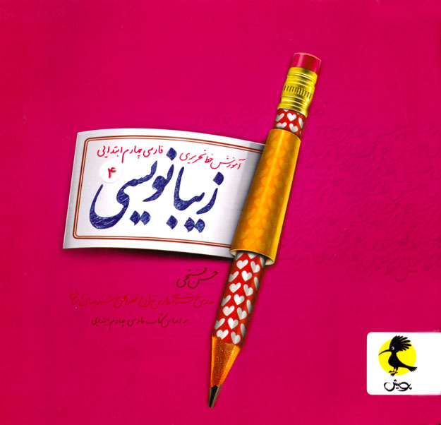 زیبانویسی چهارم دبستان/ پویش (آموزش خط تحریری)، حسن فتحی، انتشارات پویش اندیشه خوارزمی