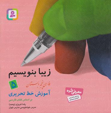 زیبا بنویسیم 5 (فارسی پنجم دبستان)، رضا تبریزی (وحید)، موسسه انتشارات قدیانی