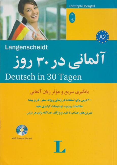 آلمانی در 30 روز، کریستف اوبرگفل، جواد سیداشرف، نشر شباهنگ
