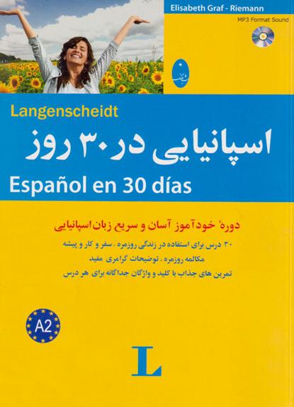 اسپانیایی در 30 روز، الیزابت گراف و ریمان، محمد علیدوست، نشر شباهنگ