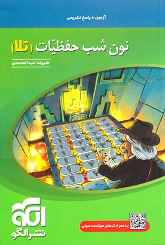 نون شب حفظیات/ تلا (نشر الگو)، علیرضا عبدالمحمدی، نشر الگو