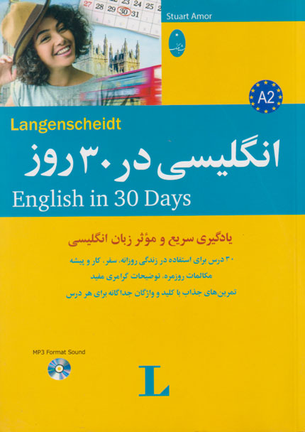 انگلیسی در 30 روز، استیووارت آمور، جواد سیداشرف، نشر شباهنگ