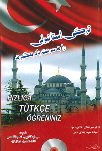 ترکی استانبولی را به سرعت یاد بگیرید، دکتر میرجمال جلالی زنوز، سیده سوناز جلالی زنوز، نشر هدف نوین