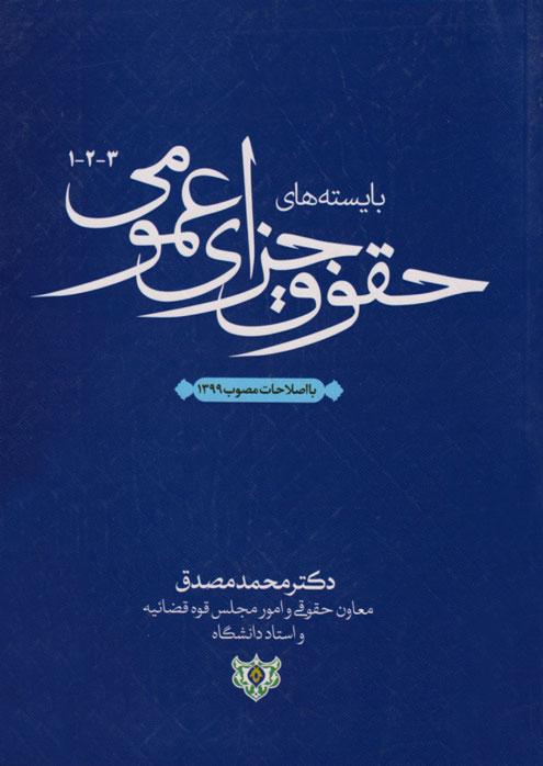 بایستههای حقوق جزای عمومی 3-2-1 (با اصلاحات مصوب 1399)، اثر دکتر محمد مصدق، انتشارات پژواک عدالت