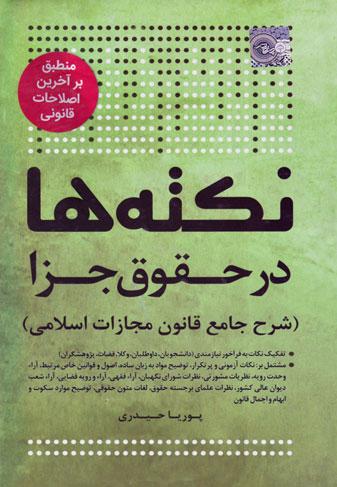 نکتهها در حقوق جزا (شرح جامع قانون مجازات اسلامی)، پوریا حیدری، انتشارات چتر دانش