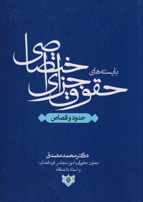 بایستههای حقوق جزای اختصاصی (حدود و قصاص)، دکتر محمد مصدق، انتشارات پژواک عدالت
