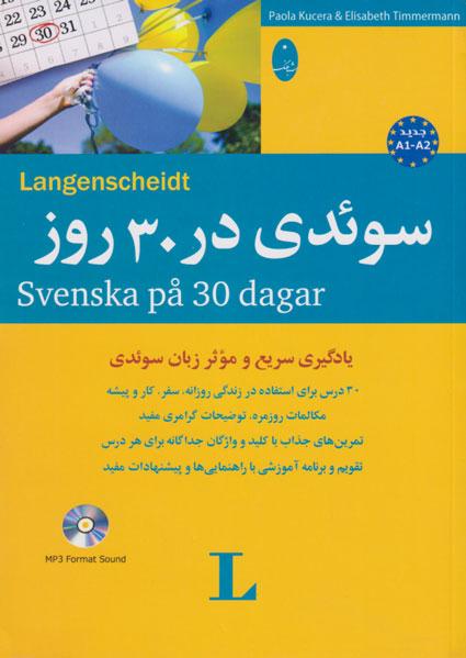 سوئدی در 30 روز، پائولا کوچرا، الیزابت تیمرمَن، جواد سیداشرف، نشر شباهنگ