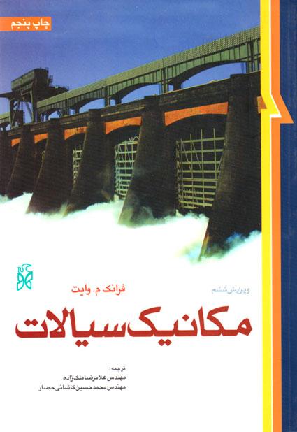 مکانیک سیالات، فرانک م. وایت، مهندس غلامرضا ملکزاده، مهندس محمدحسین کاشانیحصار، انتشارات نما
