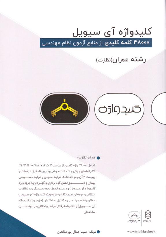کلیدواژه آی سیویل (38000 کلمه کلیدی از منابع آزمون نظام مهندسی)، سید جمال پورصالحان، نشر طنین قلم