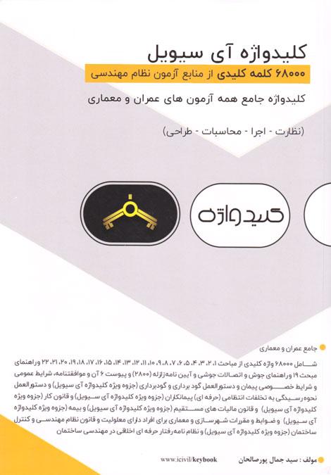 کلیدواژه آی سیویل (68000 کلمه کلیدی از منابع آزمون نظام مهندسی)، سید جمال پورصالحان، نشر طنین قلم