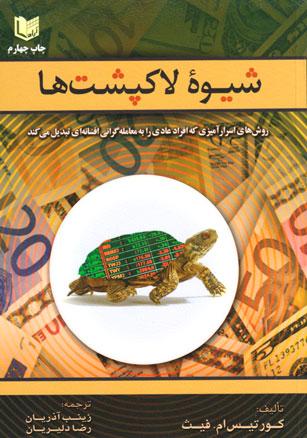 شیوهی لاکپشتها، (WAY of the TURTLE)، کورتیس ام. فیث، زینب آذریان، رضا دلیریان، انتشارات آراد کتاب
