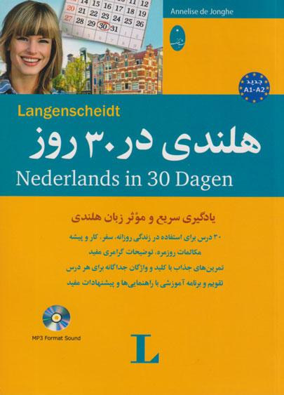 هلندی در 30 روز، آنهلیس دویون، جواد سیداشرف، نشر شباهنگ