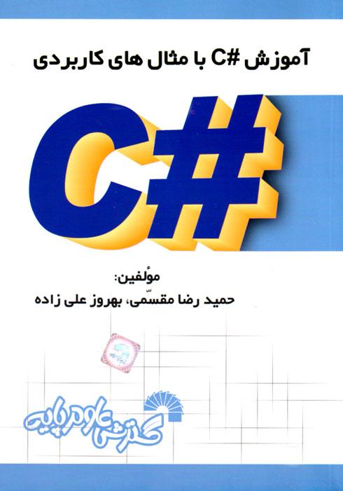 آموزش #C با مثالهای کاربردی، حمیدرضا مقسمی، بهروز علیزاده، انتشارات گسترش علوم پایه، آموزش برنامه نویسی (سی شارپ)