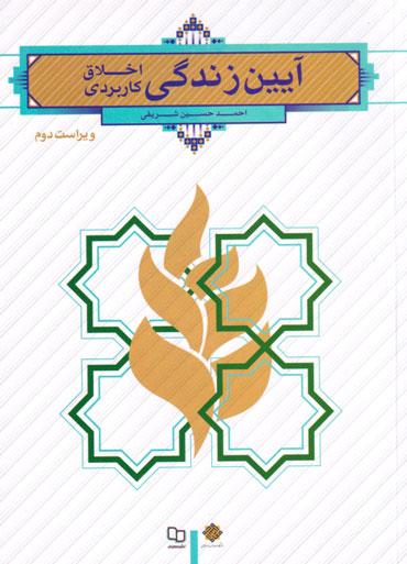 آیین زندگی (اخلاق کاربردی)، احمد حسین شریفی، انتشارات دفتر نشر معارف، دروس عمومی دانشگاهی
