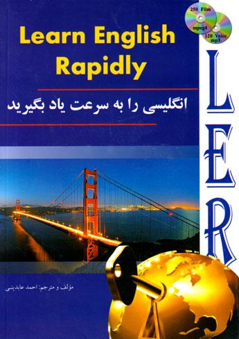 Learn English Rapidly (انگلیسی را به سرعت یاد بگیرید)، احمد عابدینی، انتشارات هدف نوین
