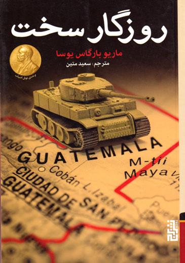 روزگار سخت، ماریو بارگاس یوسا، سعید متین، انتشارات برج، برنده جایزه نوبل ادبیات، داستانهای پرویی قرن 20