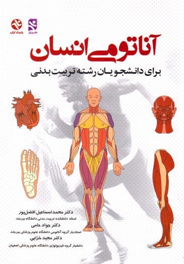 آناتومی انسان، دکتر محمداسماعیل افضلپور، دکتر جواد حامی، دکتر مجید خزایی، انتشارات بامداد کتاب