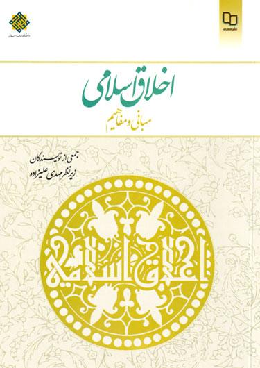 اخلاق اسلامی، جمعی از نویسندگان، انتشارات دفتر نشر معارف