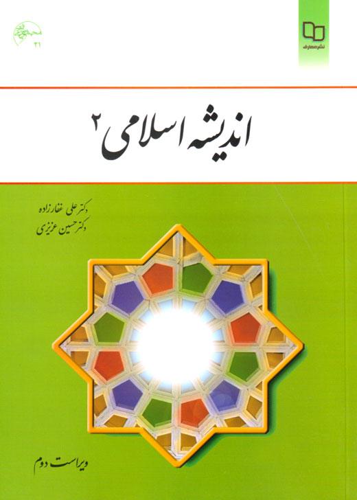 اندیشه اسلامی 2، دکتر علی غفارزاده، دکتر حسین عزیزی، دفتر نشر معارف