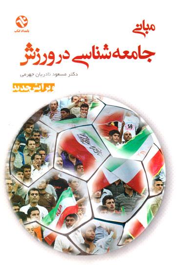 مبانی جامعهشناسی در ورزش، دکتر مسعود نادریان جهرمی، انتشارات بامداد کتاب