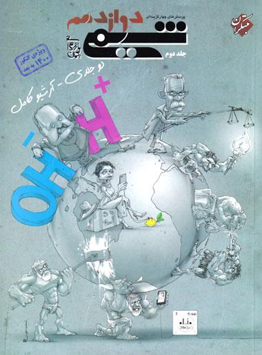 پرسشهای چهارگزینهای شیمی دوازدهم (مبتکران) / جلد دوم، بهمن بازرگانی، نشر مبتکران