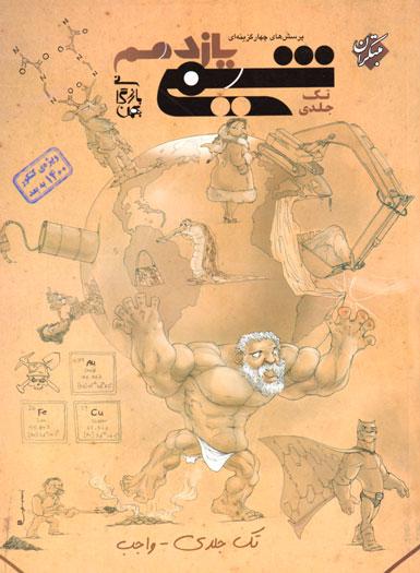 پرسشهای چهارگزینهای شیمی یازدهم (مبتکران) / تک جلدی، بهمن بازرگانی، نشر مبتکران