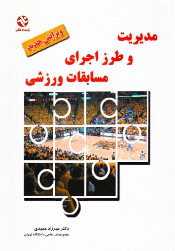مدیریت و طرز اجرای مسابقات ورزشی، دکتر مهرزاد حمیدی، انتشارات بامداد کتاب