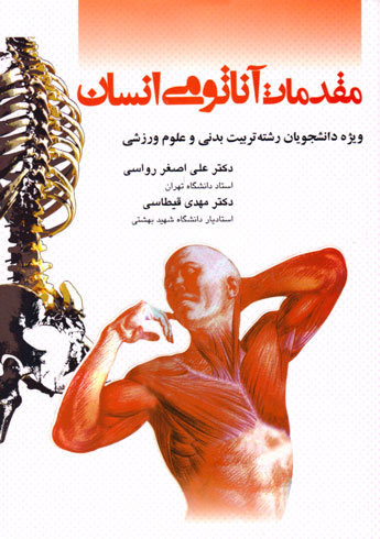 مقدمات آناتومی انسان، دکتر علی اصغر رواسی، دکتر مهدی قیطاسی، انتشارات بامداد کتاب