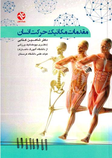 مقدمات مکانیک حرکت انسان، دکتر شاهین کتابی، (دکتری بیومکانیک ورزشی از دانشگاه آلبورگ دانمارک)، انتشارات بامداد کتاب