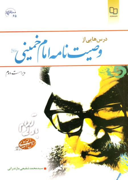 درسهایی از وصیتنامه امام خمینی، سیدمحمد شفیعی مازندرانی، دفتر نشر معارف