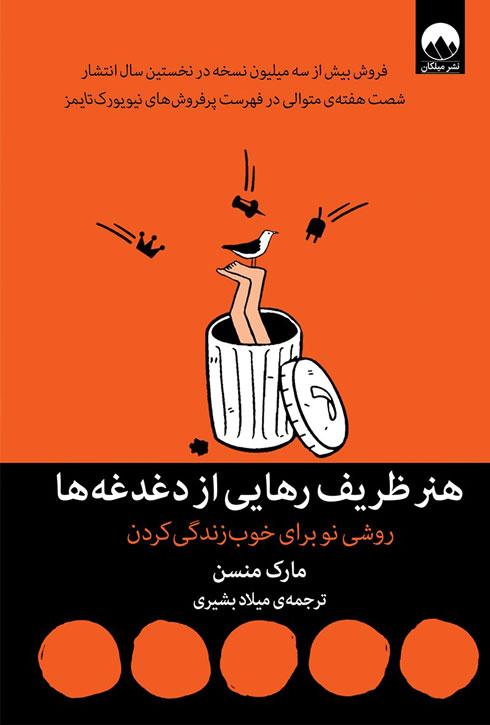 هنر ظریف رهایی از دغدغهها، مارک منسن، میلاد بشیری، نشر میلکان