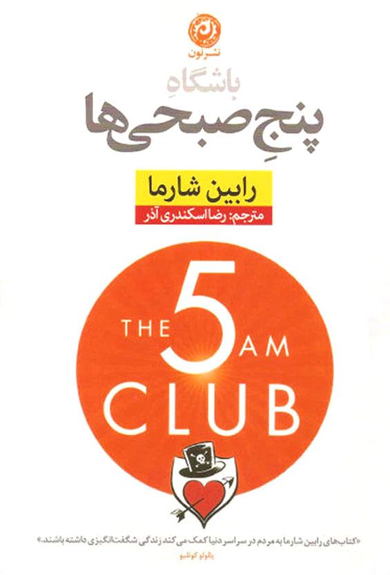 باشگاه پنج صبحیها، رابین شارما، رضا اسکندری آذر، نشر نون