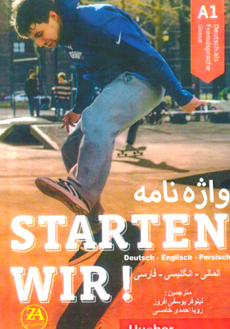 STARTEN WIR واژهنامه آلمانی- انگلیسی- فارسی، Hueber، نیلوفر یوسفی افروز، رویا احمدی خامسی، نشر هفتان
