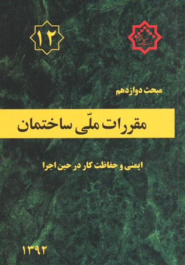 مقررات ملی ساختمان (12) - ایمنی و حفاظت کار در حین اجرا، دفتر مقررات ملی ساختمان، نشر توسعه ایران