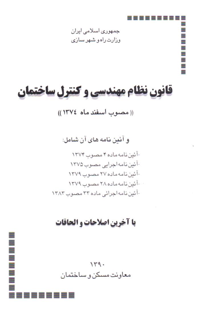 قانون نظام مهندسی و کنترل ساختمان (مصوب اسفند ماه 1374)، دفتر مقررات ملی ساختمان، نشر توسعه ایران
