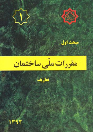 مقررات ملی ساختمان (مبحث اول) - تعاریف، دفتر مقررات ملی ساختمان، نشر توسعه ایران
