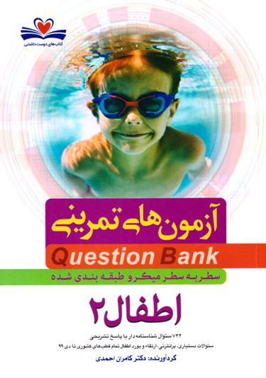 آزمونهای تمرینی اطفال 2 (میکرو طبقهبندی شده)، دکتر کامران احمدی، نشر فرهنگ فردا