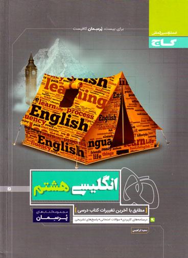 پرسمان - انگلیسی هشتم (گاج)، سعید ابراهیمی، نشر گاج، کمک درسی