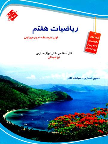 ریاضیات هفتم (مبتکران)، حسین انصاری و سیامک قادر، نشر مبتکران، کمک درسی